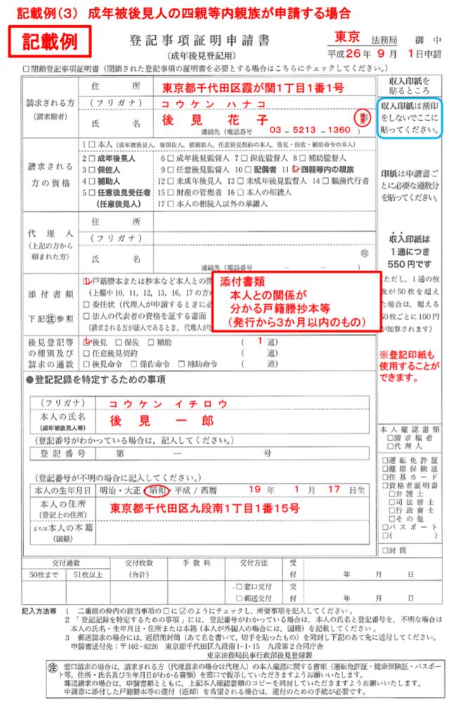 家族 申請書記載例