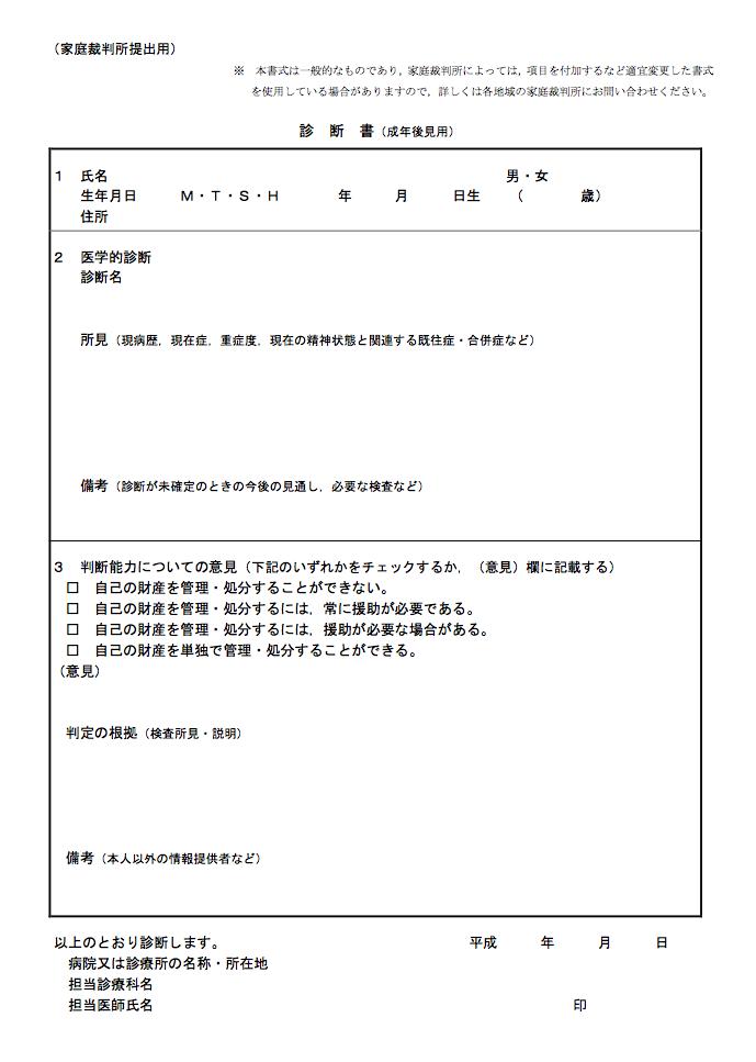 診断書の書式例