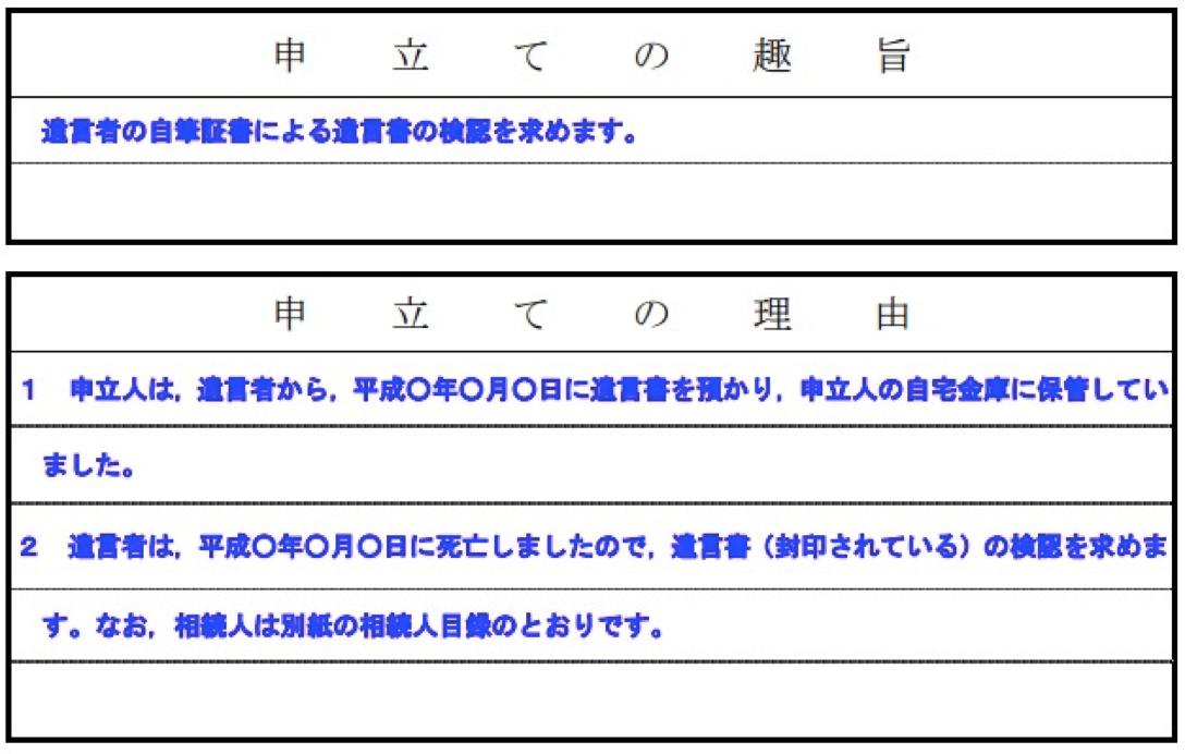 検認記入例3